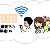 社員寮での無線LAN